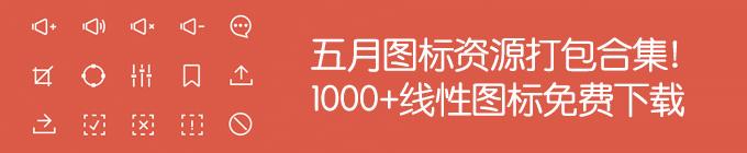五月份图标资源打包合集!1000+线性图标免费下载