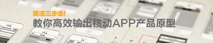 简洁三步走!教你高效输出移动app产品原型