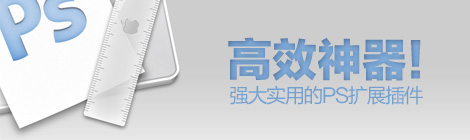 高效神器!21款强大实用的Photoshop扩展插件 - 优设网 - UISDC
