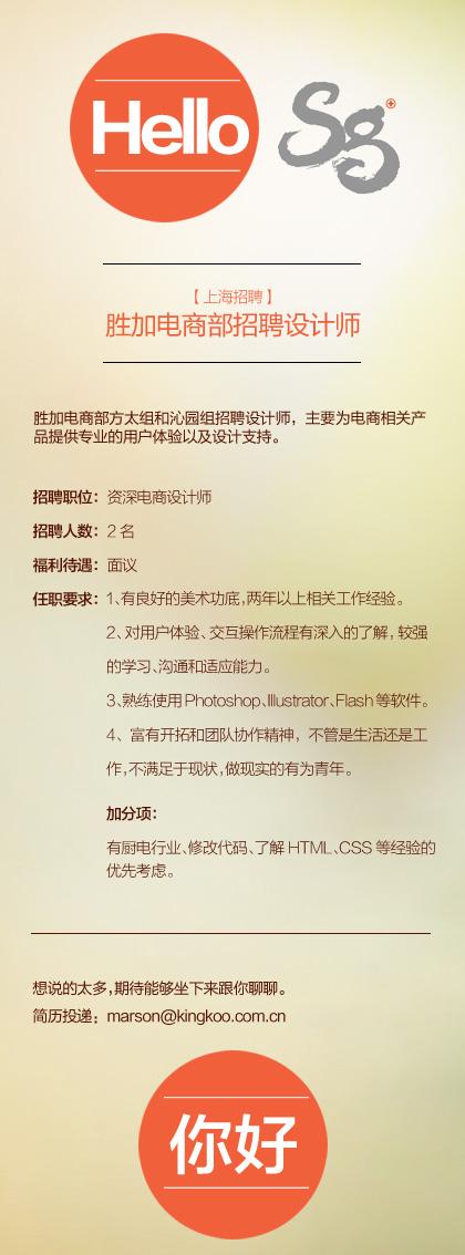 【上海招聘】胜加电商部招聘设计师