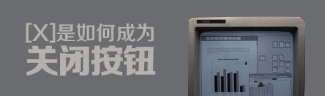 涨姿势![x]是如何成为关闭按钮的 - 优设网 - UISDC