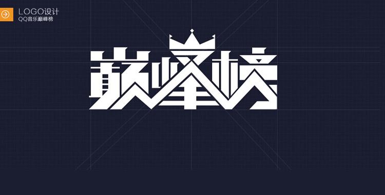 字体设计实战!QQ音乐巅峰榜诞生记 - 优设网 - UISDC