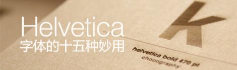 大开眼界!Helvetica字体的15种妙用 - 优设网 - UISDC