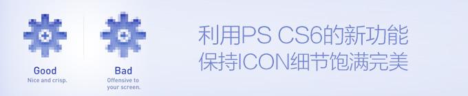 利用PS-CS6的新功能-保持ICON细节饱满完美-1