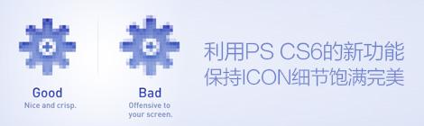 小技巧!利用PS CS6的新功能保持icon细节饱满完美 - 优设网 - UISDC