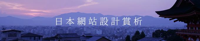 日本網頁設計賞析-1