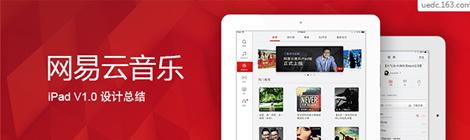项目实战!网易云音乐iPad V1.0设计总结 - 优设网 - UISDC