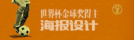 涨姿势!一组世界杯金球奖得主海报设计 - 优设-UISDC