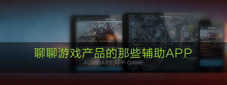 玩LOL的设计师们!来聊聊游戏产品的那些辅助App