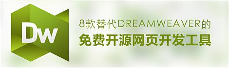 超实用!8款替代Dreamweaver的免费开源网页开发工具