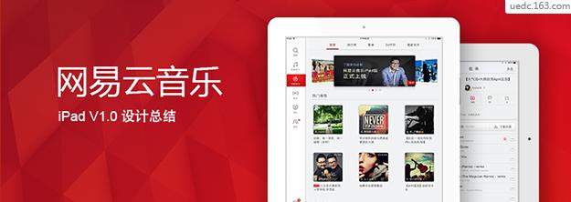 项目实战!网易云音乐iPad V1.0设计总结