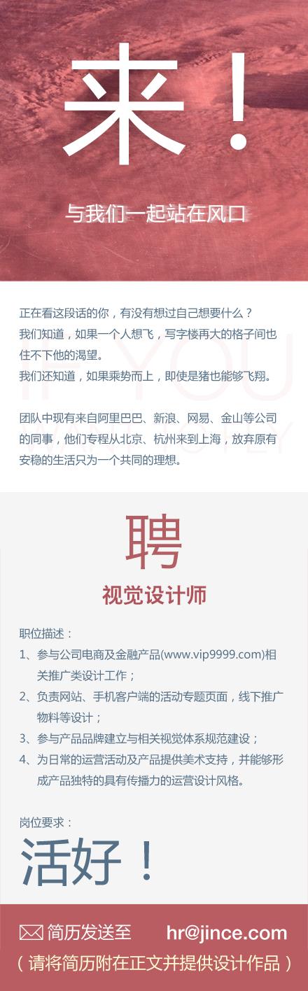 【上海招聘】金策黄金诚聘视觉设计师