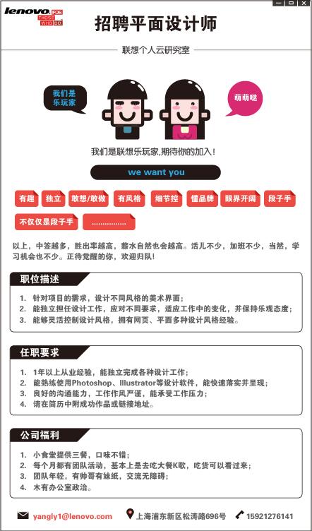 【上海招聘】联想个人云研究室招聘平面设计师