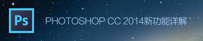 photoshop-cc-2014-new-feature-1