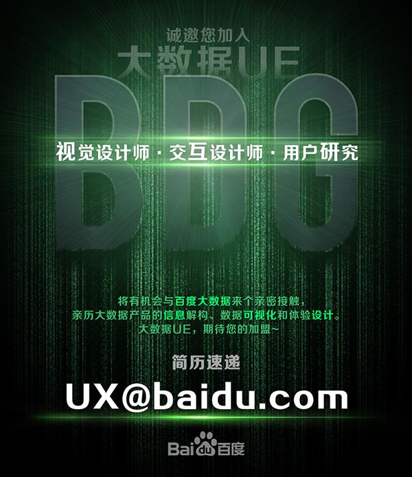 【北京招聘】百度大数据UE诚聘视觉、交互、用研