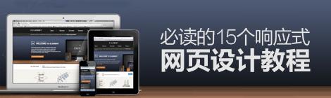 干货!设计师必读的15个响应式网页设计教程 - 优设网 - UISDC
