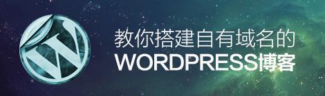 新手也能做网站!教你搭建一个超酷的WordPress博客 - 优设网 - UISDC