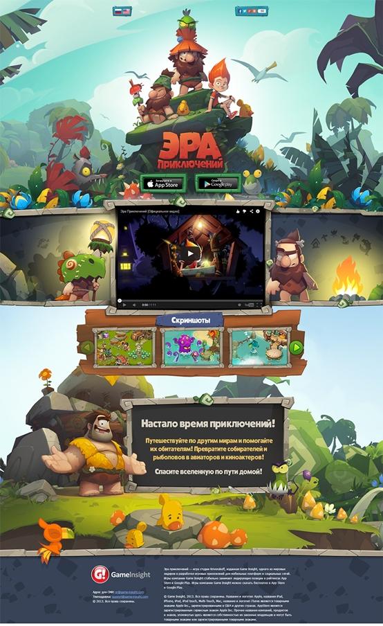 游戏网页设计:拟物还是扁平?