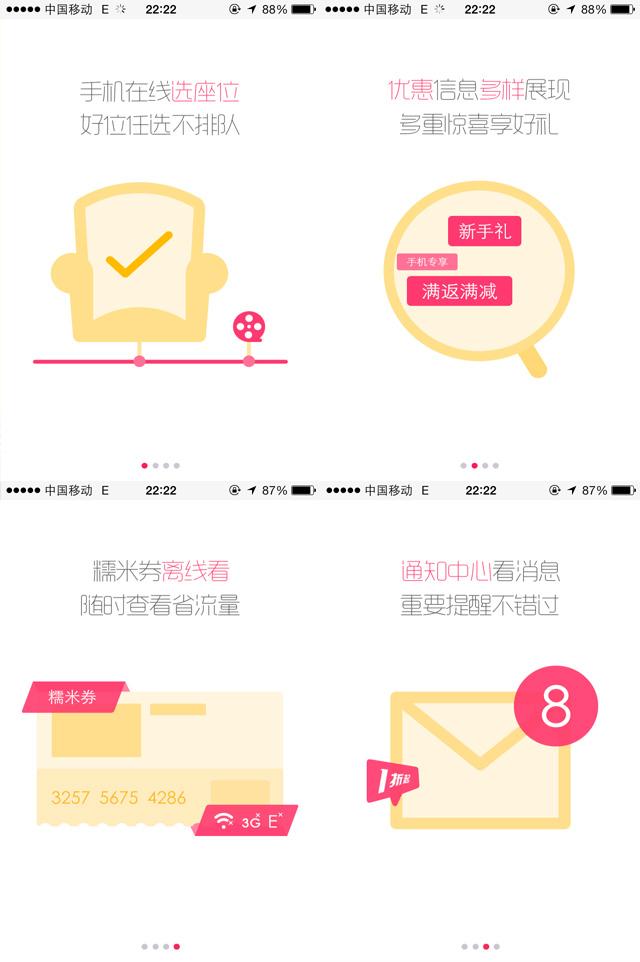 灵感爆棚!22个知名App启动引导页设计欣赏