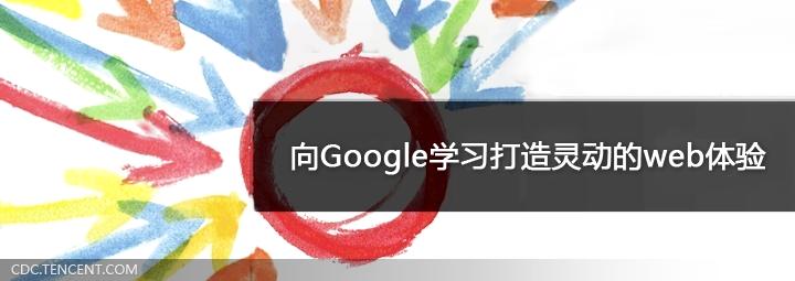 向Google学习打造灵动的web体验