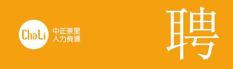 【广州招聘】茶里电子商务诚聘包装设计师&网页设计师 - 优设-UISDC
