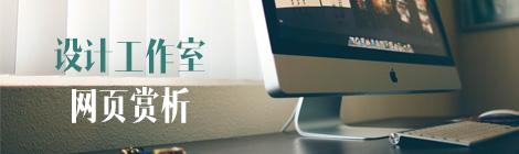 个性分明!25个狂拽帅酷设计工作室网站赏析 - 优设网 - UISDC