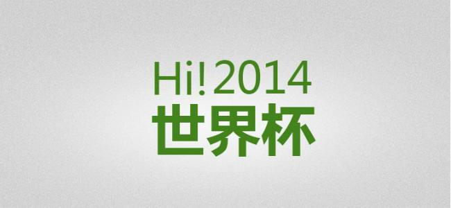 【VC教程】Hi!2014世界杯