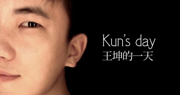 帅哥出没请注意!湖南卫视新锐设计师王坤的一天