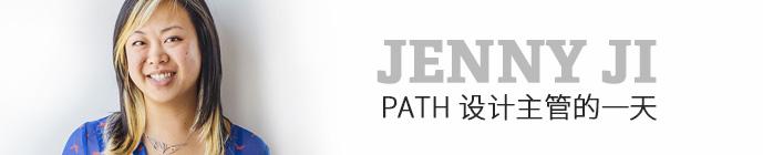 我不会指点江山!专访Path的设计主管JENNY JI