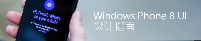 UI设计师干货!Windows Phone 8 UI 设计指南