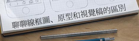 涨姿势!聊聊线框图、原型和视觉稿的区别 - 优设网 - UISDC