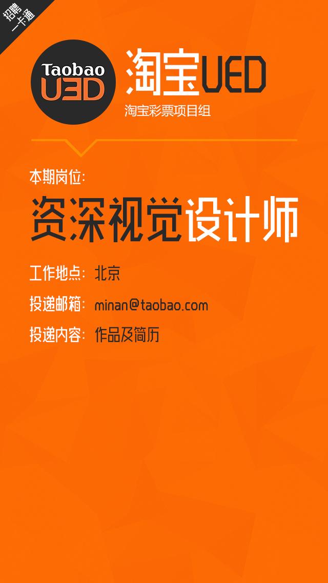 【北京、深圳招聘】百度、淘宝、腾讯招聘设计师