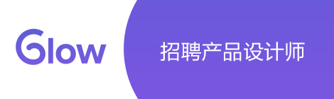 【上海招聘】Glow招募产品设计师 - 优设网 - UISDC