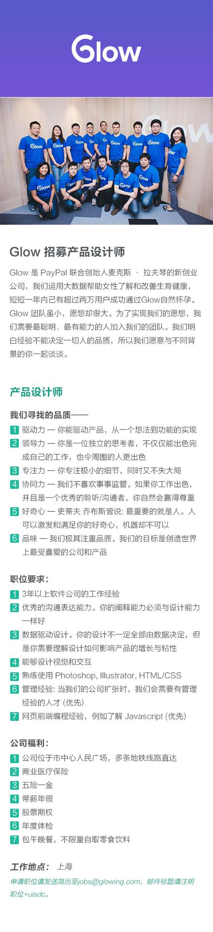 【上海招聘】Glow招募产品设计师