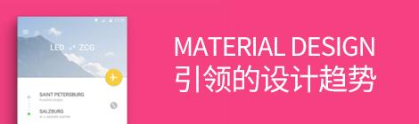 超全面总结!深聊Material Design引领的设计趋势 - 优设网 - UISDC