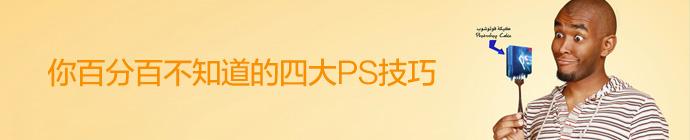 PS-Skills