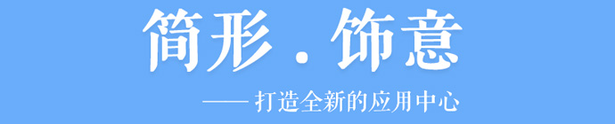 围观实战项目!QQ应用中心改版优化全过程