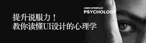 提升说服力!教你读懂UI设计的心理学 - 优设网 - UISDC
