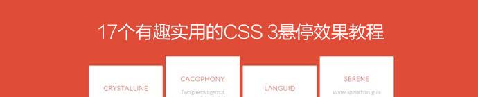 css3-effect-1