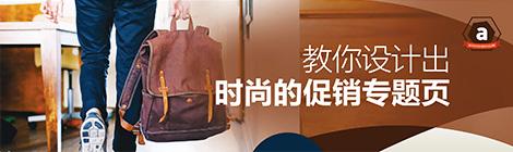 PS教程!手把手教你设计出时尚的促销专题页(宣传单) - 优设-UISDC