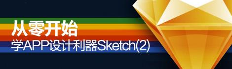 Sketch设计教室!从零开始学APP设计利器Sketch(二) - 优设网 - UISDC