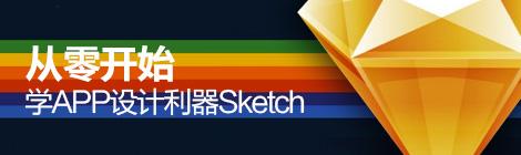 Sketch设计教室!从零开始学APP设计利器Sketch(一) - 优设网 - UISDC