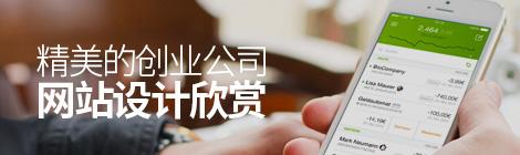 耳目一新!16个精美的创业公司网站设计欣赏 - 优设网 - UISDC