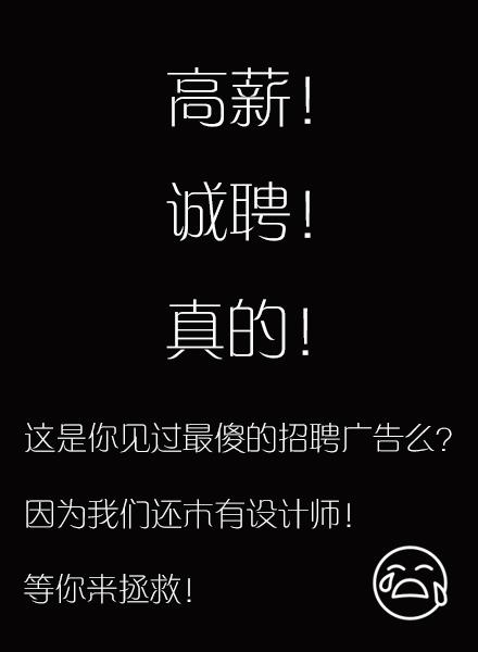 【上海招聘】蚂蚁招聘高薪诚聘UI设计师