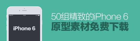 最全的新鲜资源!50组精致的iPhone 6 原型素材免费下载 - 优设网 - UISDC