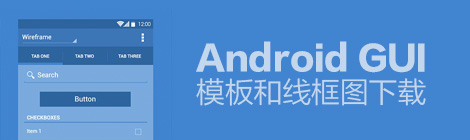 UI设计师大礼包!2014年最全的Android GUI模板和线框图免费下载 - 优设-UISDC