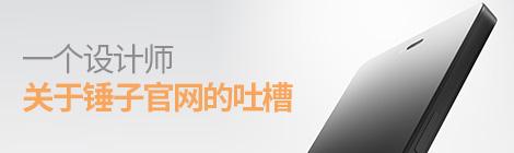 给老罗的公开信!一个设计师关于锤子官网的吐槽 - 优设网 - UISDC