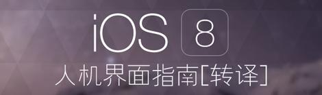 腾讯力作!超赞的iOS 8人机界面指南(1):UI设计基础 - 优设网 - UISDC