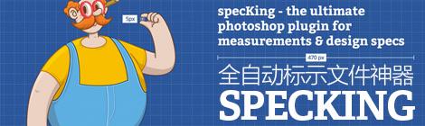 台湾设计师推荐!全自动标示文件神器specKing - 优设网 - UISDC