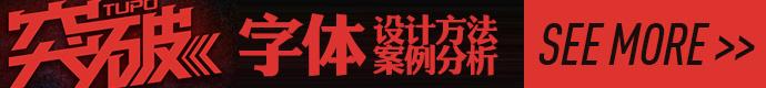 玩转字体!banner设计经验分享之字形字体篇